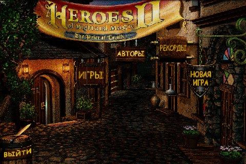 Free Heroes 2